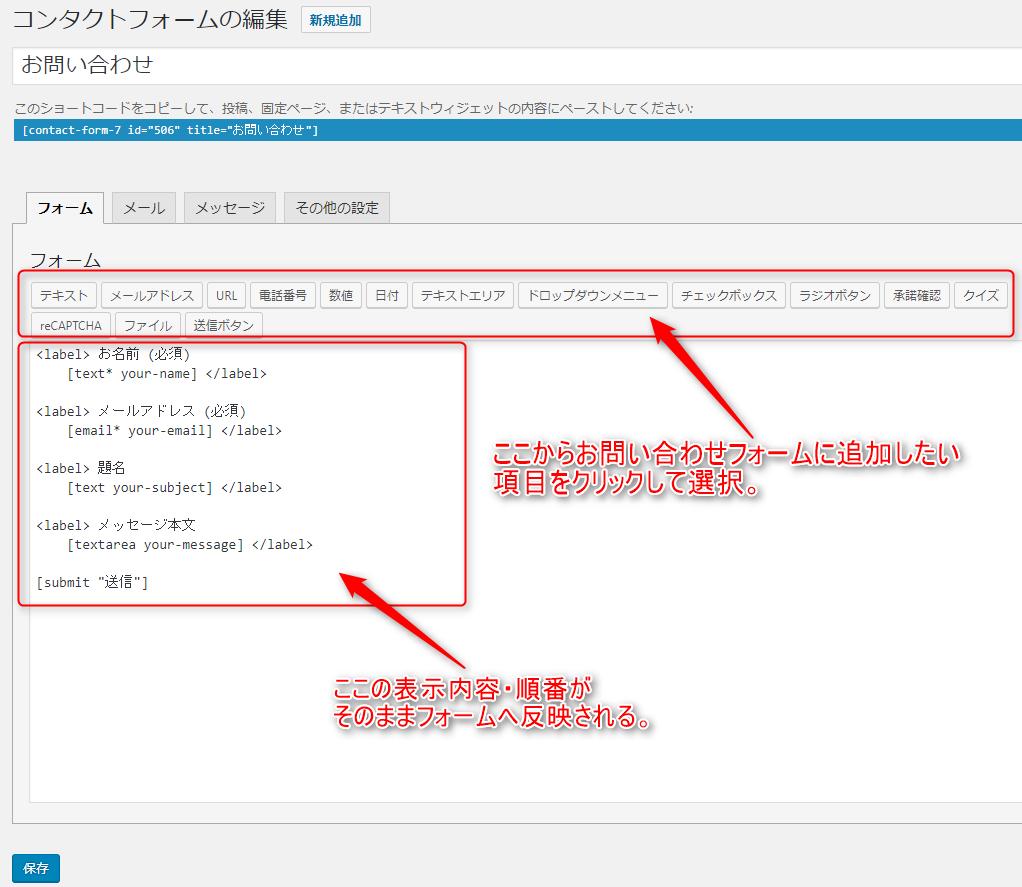 ContactForm7フォーム画面