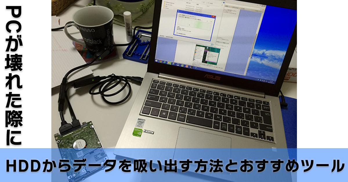 壊れたPCのHDDからデータを吸い出す方法とおすすめツール
