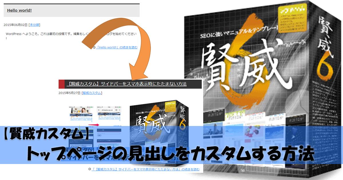 【賢威カスタム】トップページの見出しをカスタムする方法