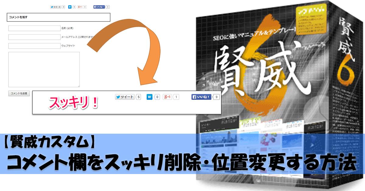 【賢威カスタム】コメント欄をスッキリ削除・位置変更する方法