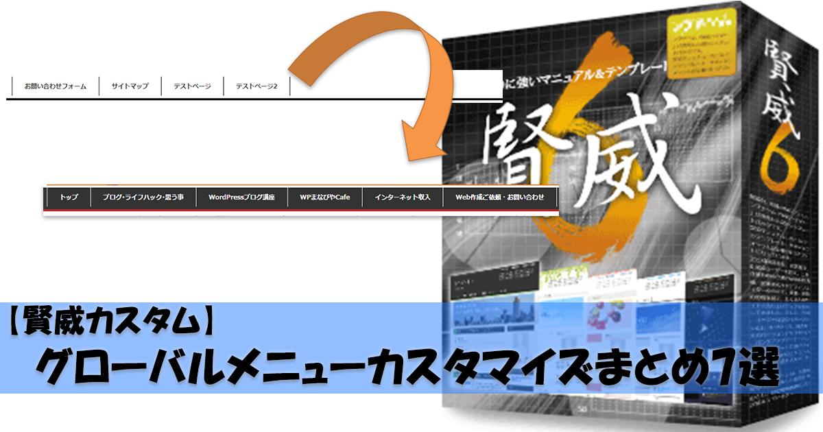 【賢威カスタム】グローバルメニューカスタマイズまとめ7選