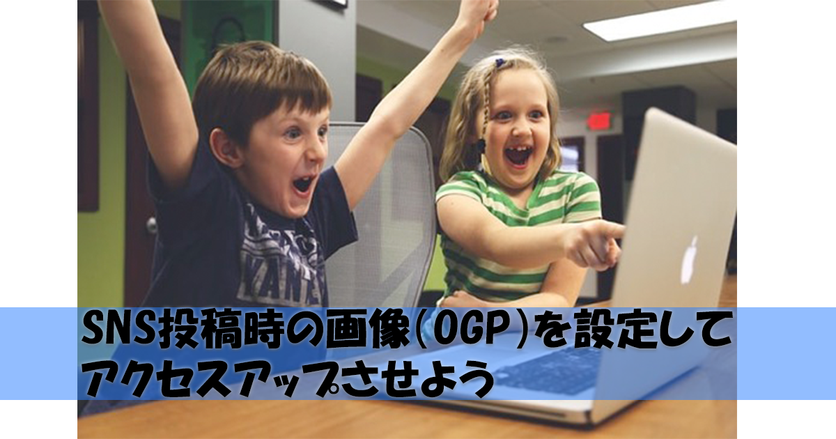 ブログをSNS投稿した時のアイキャッチ画像(OGP)の最適な設定方法