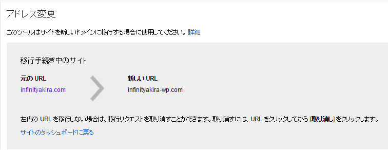 search-console_urlchange07