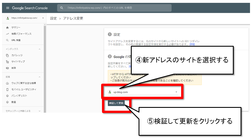 Googleサーチコンソールでアドレス変更をする手順