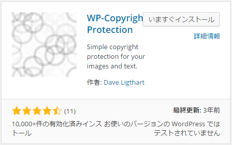 WP-Copyright-Protection01