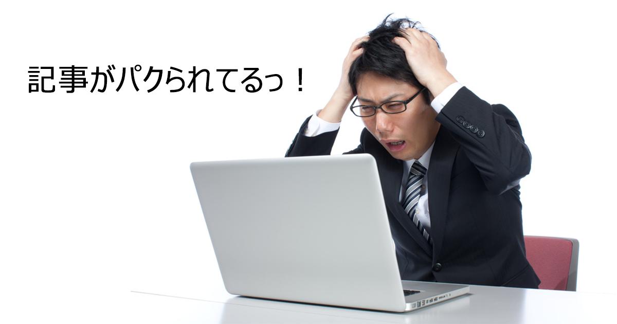 WordPressで記事のコピーを防ぐ方法(コピペ防止プラグイン)