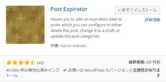 Post Expirator01