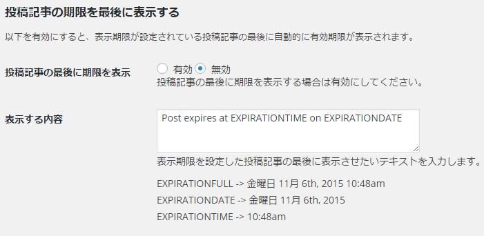 Post Expirator03