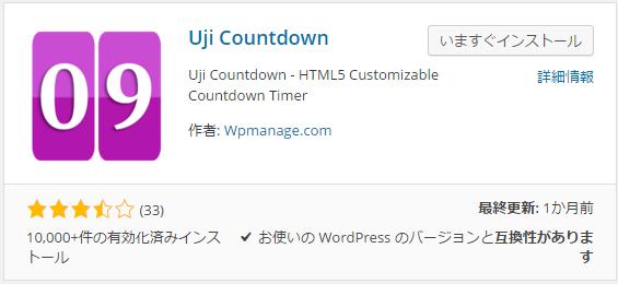 Uji Countdown01