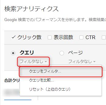 検索アナリティクスでクエリを選択
