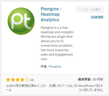 Ptengine02