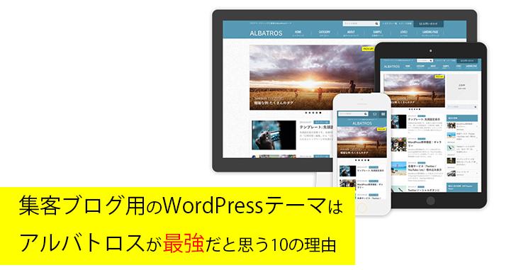 集客ブログ用のWordPressテーマはアルバトロスが最強だと思う10の理由