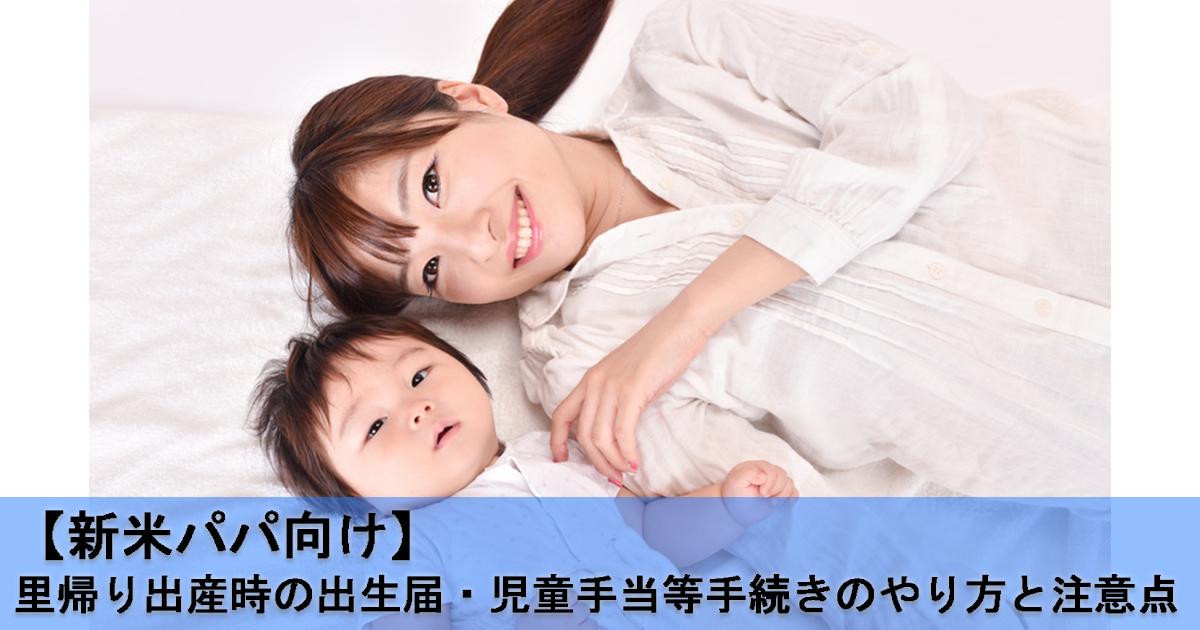 【新米パパ向け】里帰り出産時の出生届・児童手当等手続きのやり方と注意点