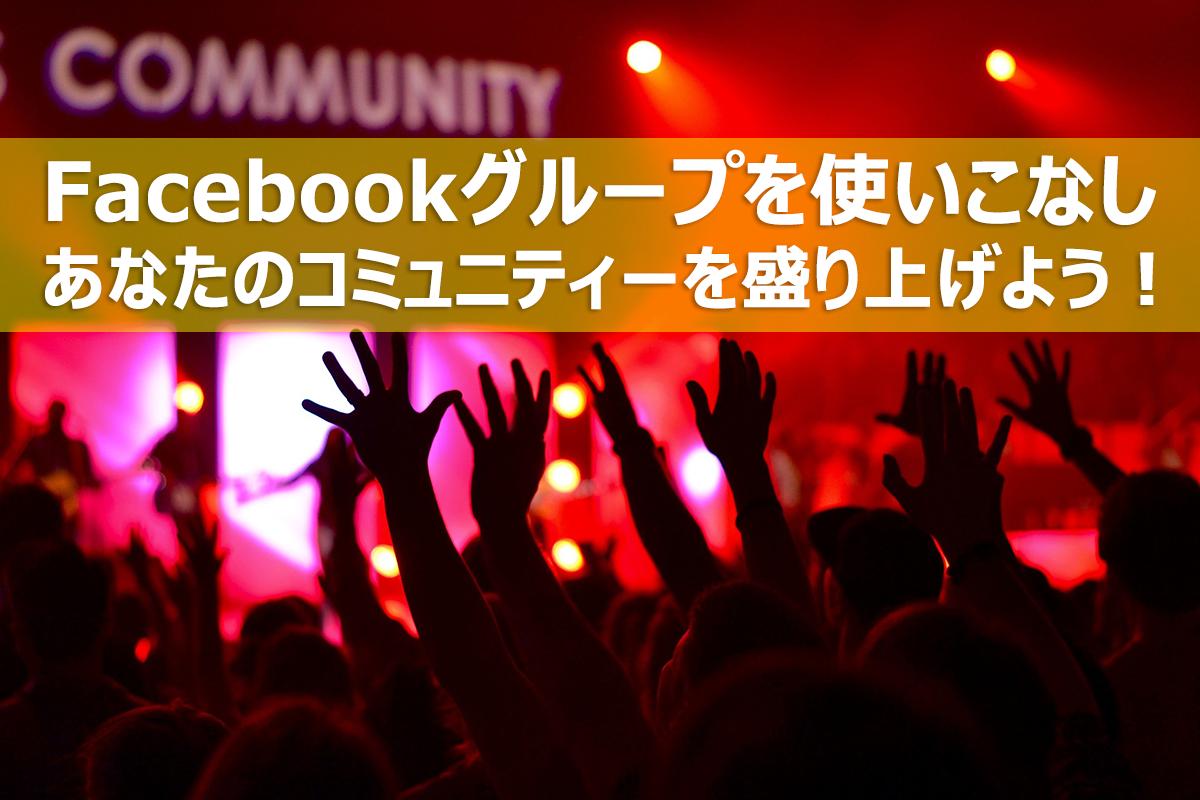 Facebookグループで覚えておきたい設定変更と使い方6選