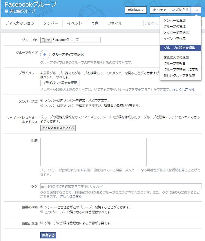 Facebookグループの管理画面はこの様になっています。