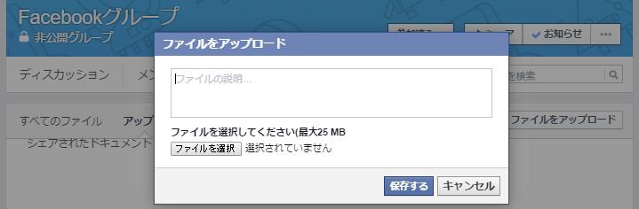 Facebookgroupsettings010