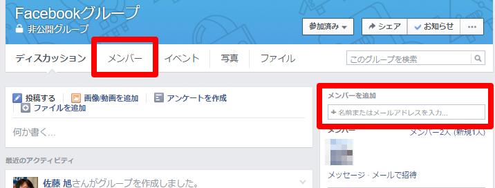 Facebookgroupsettings05