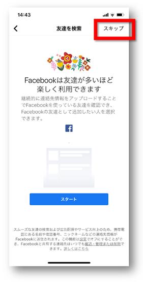 初心者でもすぐ分かるFacebookの登録・アカウント作成方法