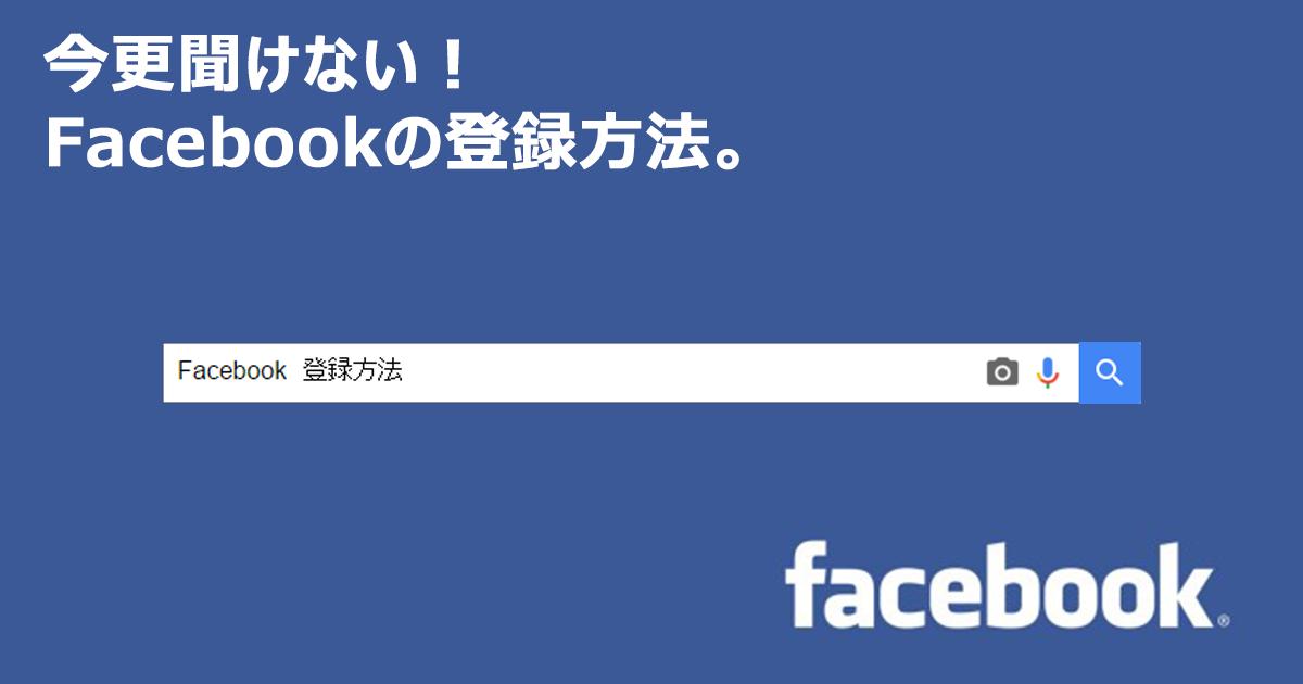 2021年版Facebook初心者でもすぐ分かる登録・アカウント作成方法