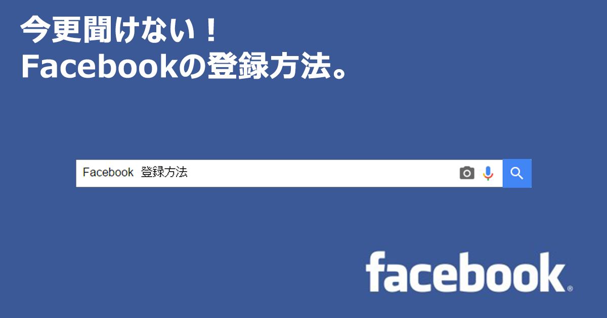 facebooknewaccount