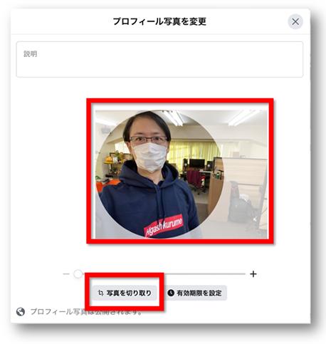 2021年版Facebookのプロフィール写真・カバー写真の最適サイズと設定方法