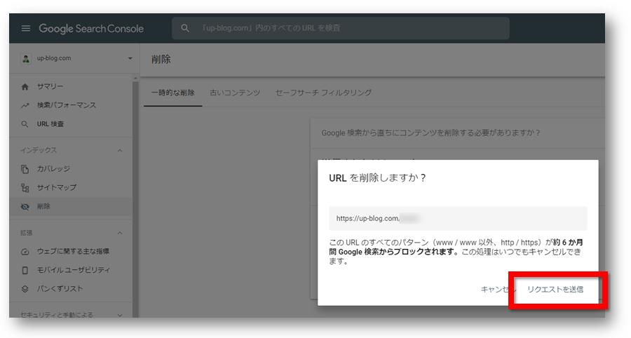 GoogleSeaechConsolでインデックスされているWordPressのURLを削除する方法