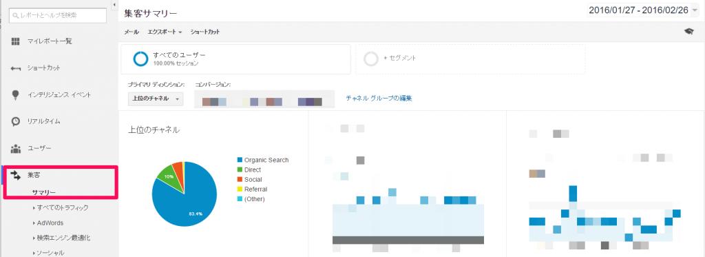 googleanalyticshowtosearch012