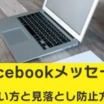 Facebookメッセージの使い方と見落としを防ぐ確認方法。PC・スマホ対応