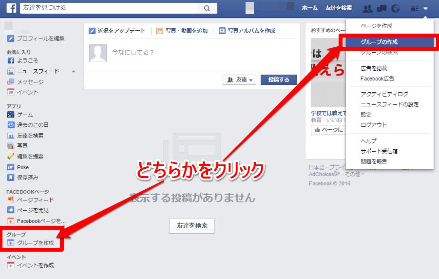 howtomakeFacebookgroup01