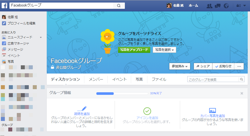 howtomakeFacebookgroup04