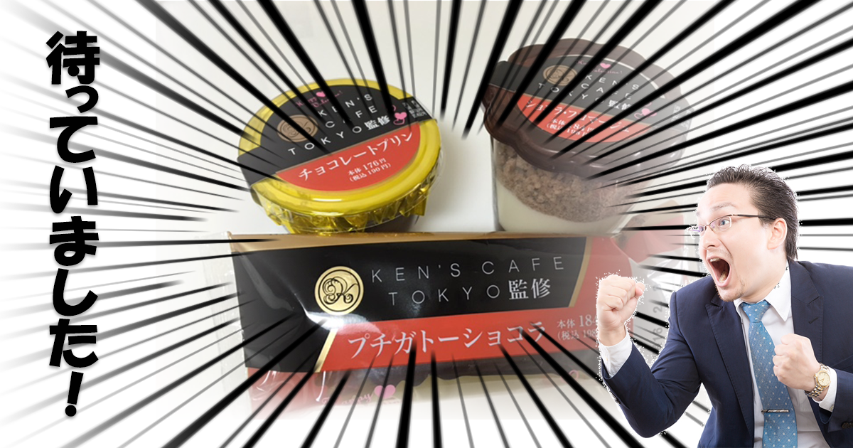 ファン垂涎!ガトーショコラ最高峰ケンズカフェ東京監修スイーツがファミマで発売!