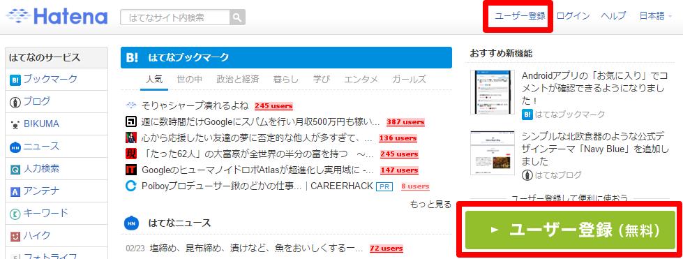 『ユーザー登録』からすぐに登録が出来ます。