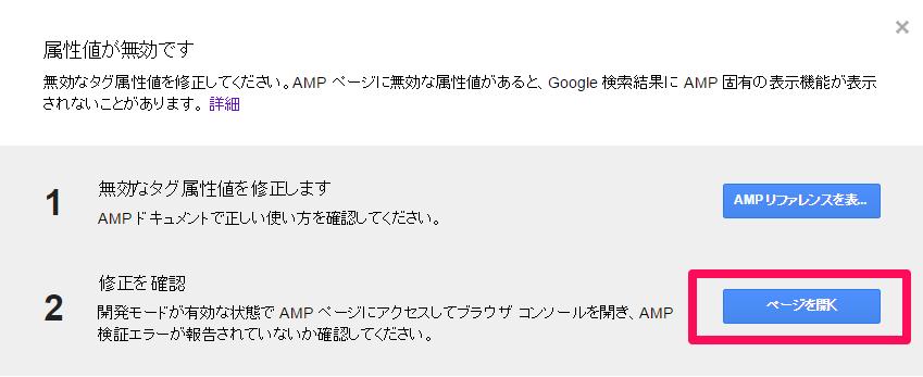 amperror015