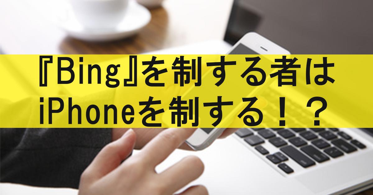 最新版Bingの登録方法。iPhoneユーザーからアクセスも集まるよ!