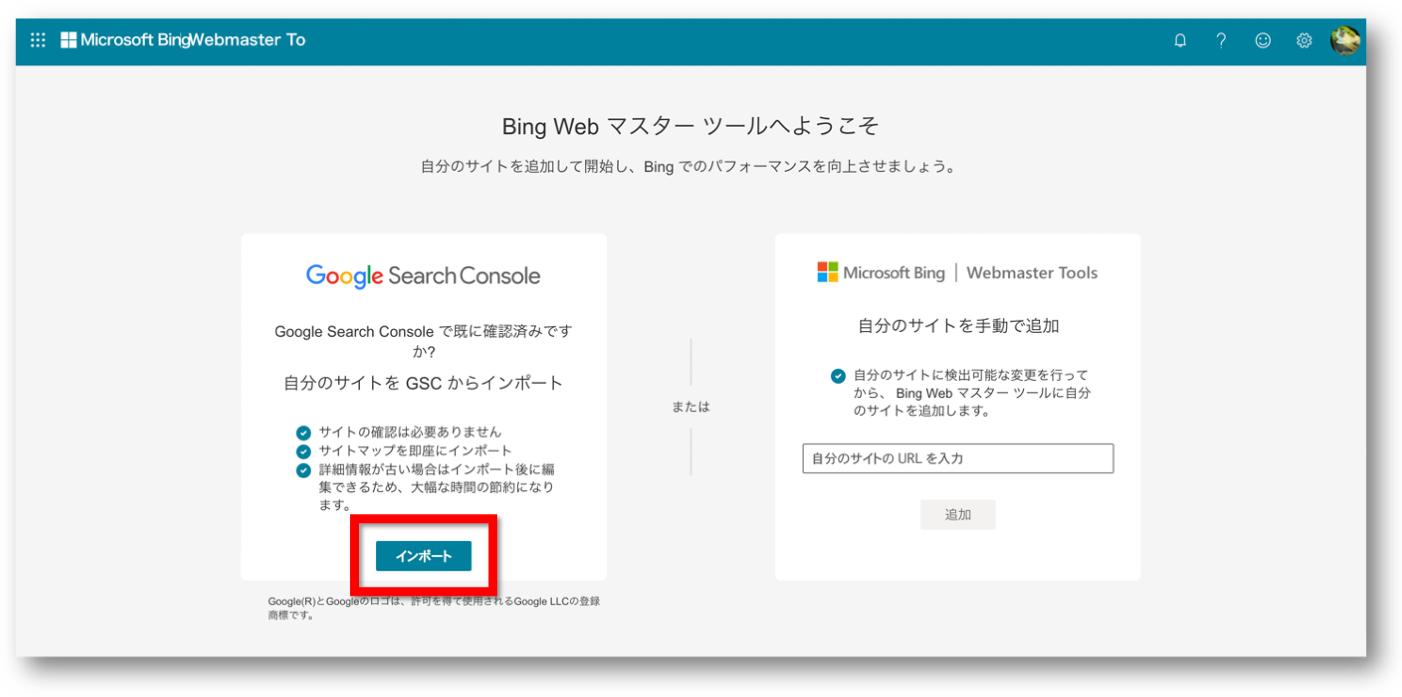 2021年版WordPressをBingへ登録する方法と手順を図解入りで解説!