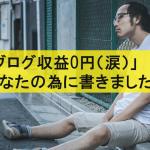 ブログで1円も稼げない明確な理由と毎月5万稼ぐマネタイズのいろは。