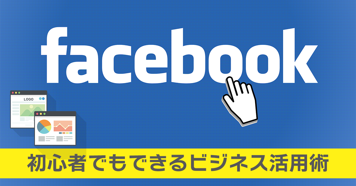 Facebook集客を成功させるためのやり方を全力でまとめたったぞ