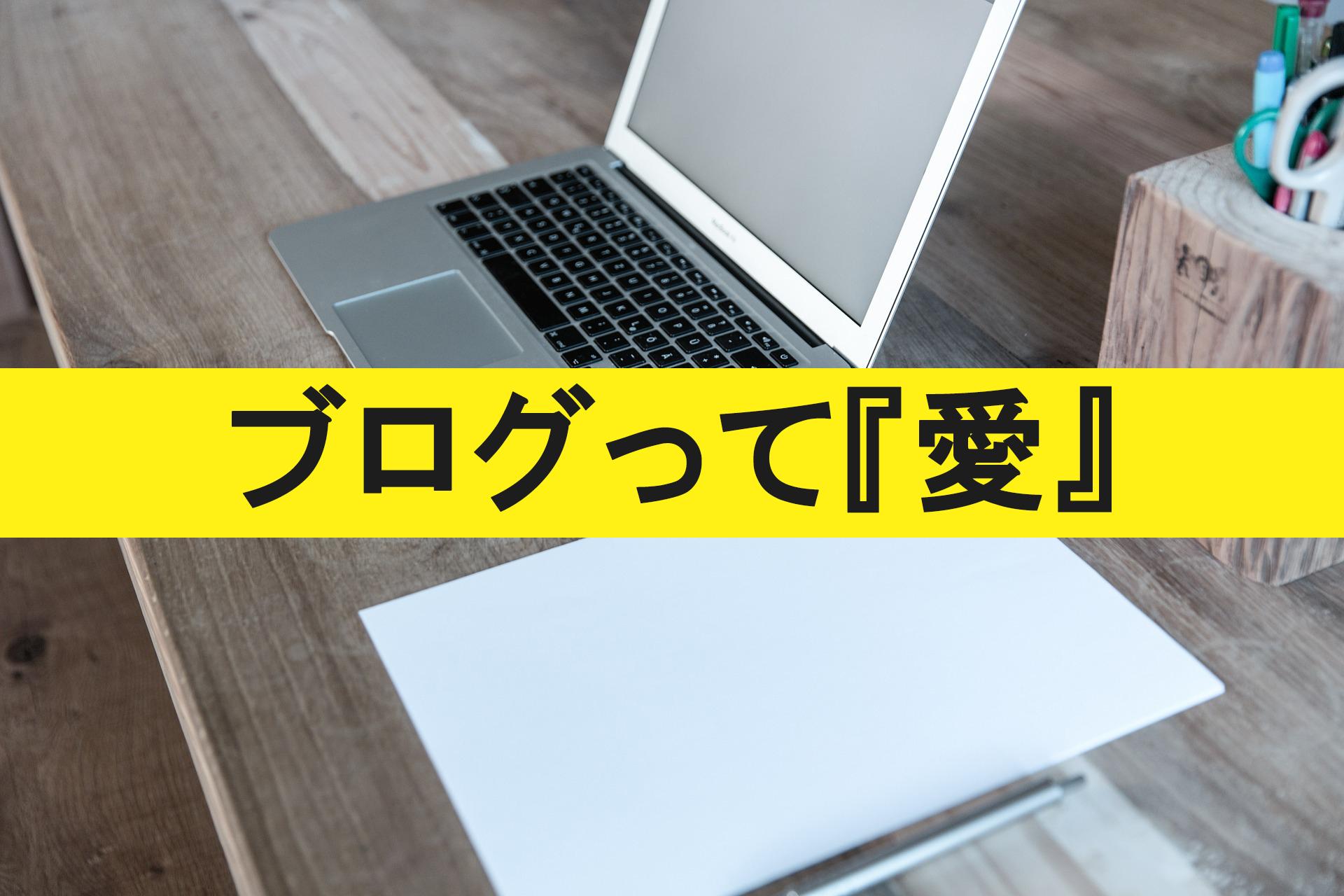 『ブログ愛をあなたにも』JUNICHI×落合正和ブログ運営ディスカッションセミナーのレビュー
