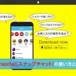 【最新版】絶対に分かるSnapchat(スナップチャット)の使い方と設定方法まとめ