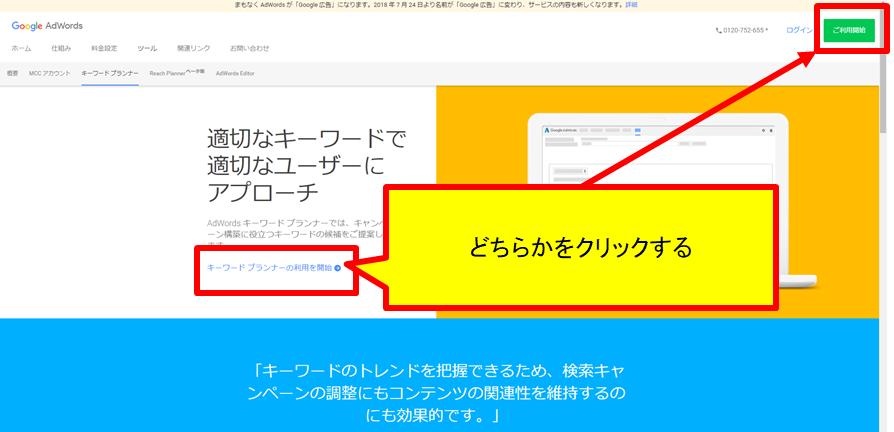Google広告 ログイン画面