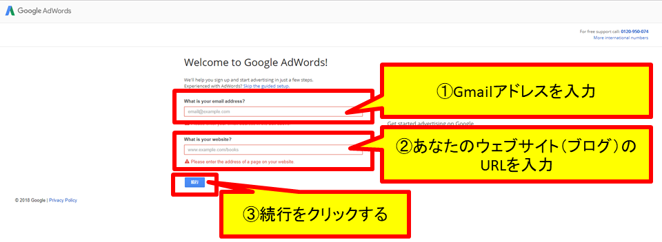 Google広告 アカウント登録1ページ目