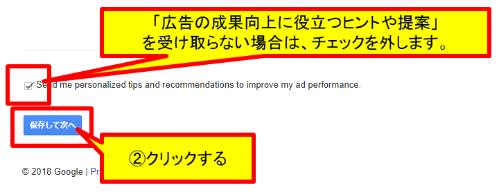 広告の成果向上に役立つヒントや提案受け取りの選択