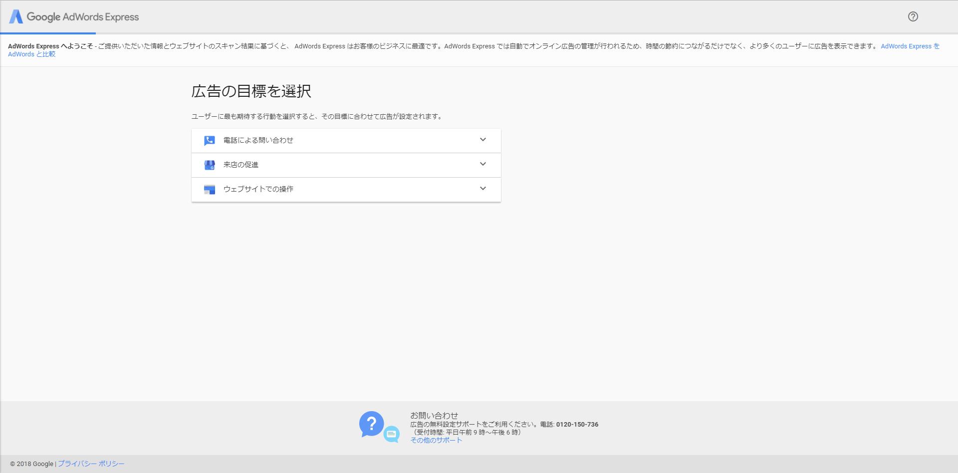 Google広告 Expressの画面