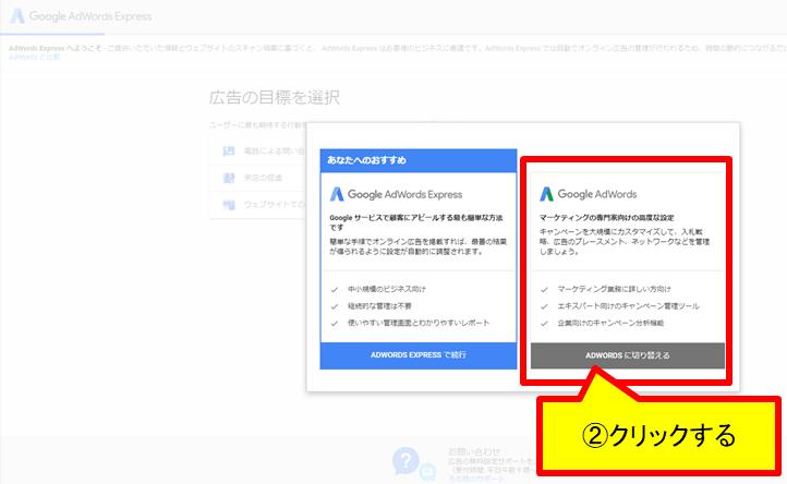 Google広告 Express 切り替え画面