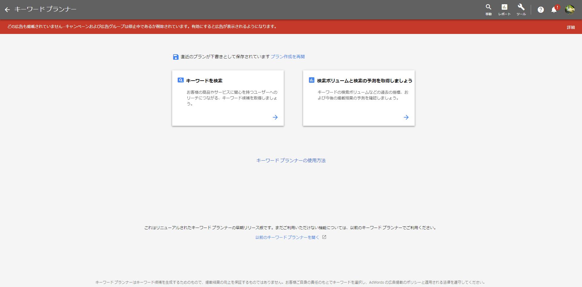 キーワードプランナー 最初の画面