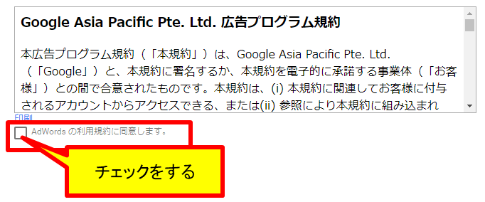 Google広告 利用規約に同意