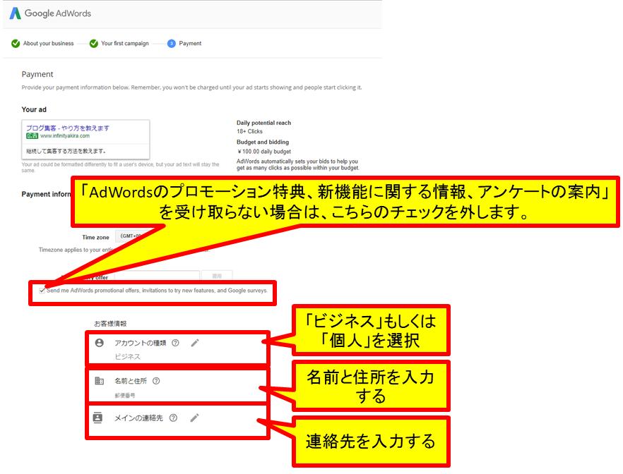 Google広告 支払い情報入力画面
