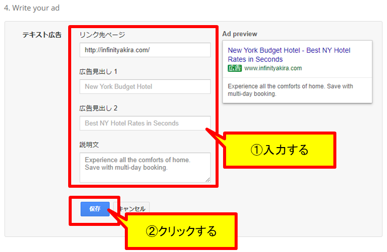 Google広告 テキスト広告の設定
