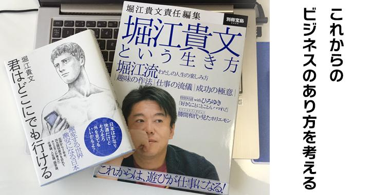 今までのビジネススタイルを覆したい!「堀江貴文という生き方」を起業志望の人におすすめしたいワケ