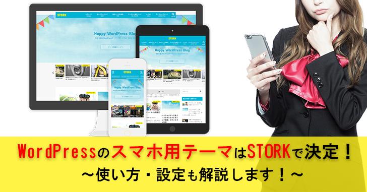 WordPressテーマSTORK(ストーク)15の特徴とレビュー!『設定解説動画付!』